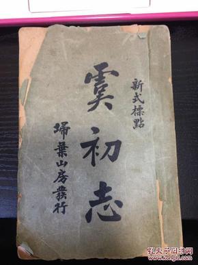 虞初志 新式标点 民国15年初版