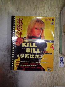 电影评介 2003 12