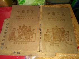 民国课本,中国公民,第三册,第四册