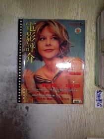 电影评介 2003 4