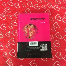 爱情社会学