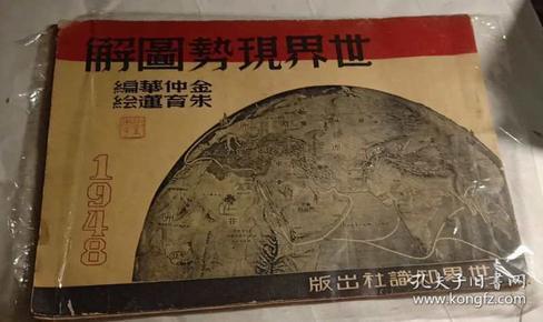 《世界现势图解》16开,民国37年初版