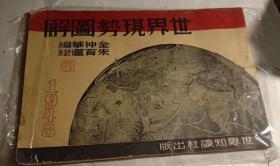 《世界现势图解》16开,赌博网:民国37年初版