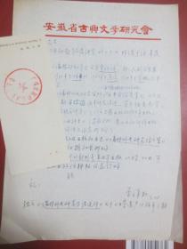 中国农工民主党中央宣传部任部长,著名学者 李汉秋 信札