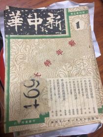 民国36年1月1日新中华复刊第五卷1一本-新年特大号(内容:一年来的世界情势、一年来的国内政局、一年来的联合国、一年来的边疆、一年来的国内经济、一年来的台湾、一年来的日本、联合国的经济课题、英国的吏员制度) 社长金兆梓、主编卢文迪  中华书局印行 126页