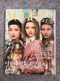 vogue服饰与美容 2005.9 创刊号