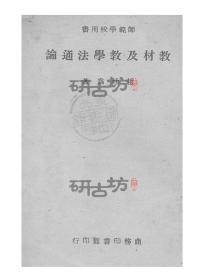 教材及教學法通_趙廷為商務印書館_1946年版(復印本)