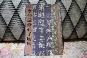 历代拓本精华33·李仲璇修孔子庙碑