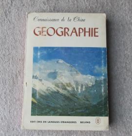 geographie 地理 中国概况丛书 法文版