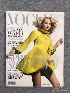 vogue服饰与美容 2006.3