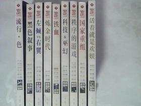 二十世纪人类全记录娱乐百年(全九册)