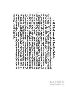 全网唯一 据1930版高清影印复印本《首都建设委员会第一次全体大会特刊》 (所售为高清单色复印珍稀资料)