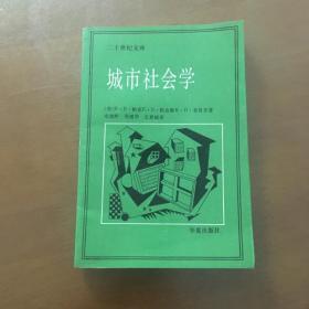 城市社会学(二十世纪文库)