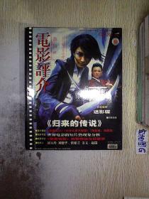 电影评介 2003 10