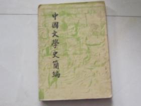 中国文学史简编(民国36年印)品相好