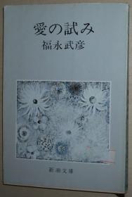 日文原版书 爱の试み (新潮文库)  福永武彦  (著) 随笔集 恋爱论の名著