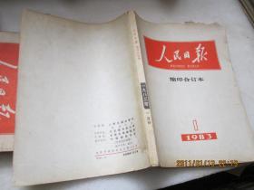 人民日报     缩印合订本      1983年1