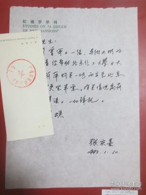著名红学家、中国红楼梦学会会长 张庆善 信札