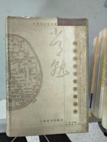 特价~常熟国家历史文化名城词典9787532613373