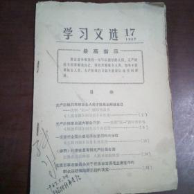 学习文选17