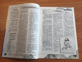 青年月刊 2000.1