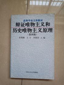 辩证唯物主义和历史唯物主义原理 第四版  原书正版