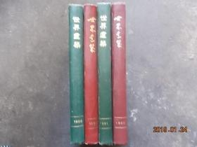 世界建筑杂志 1989年,1990年,1991年,1992年 【全年精装合订本 4本合售】