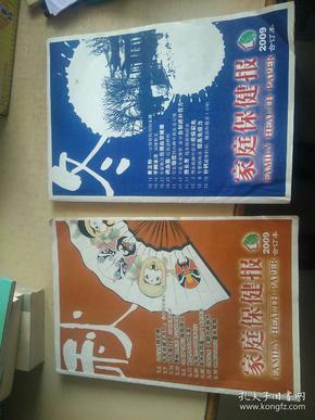 家庭保健报2009年合订2本 秋季号+冬季号(书脊略损 内书干净)