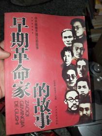 早期革命家的故事