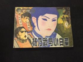 楊乃武與小白菜 連環畫