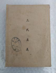 三民主义(民国三十五年初版)