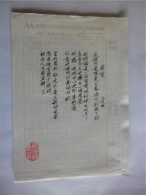 B0554诗之缘旧藏,台湾中生代诗人,脚印诗社王廷俊上世纪精品手迹1页