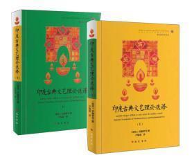 印度古典文艺理论选译(16开精装 全二册)