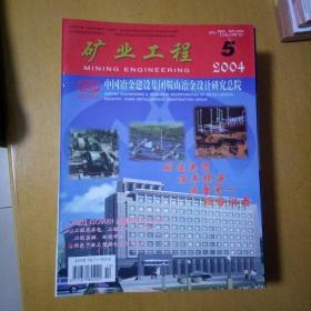 矿业工程2004-5