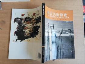 东方美术博览2007年9月第5期【实物拍图 品相自鉴】