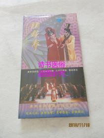 蝴蝶梦(VCD)——京、汉联袂演出大型古代剧/李仙花、李宏图联袂领衔主演/广东汉剧VCD