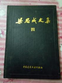 梁思成文集 (四)