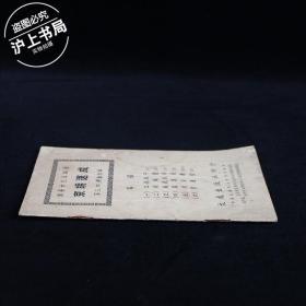 京胡速成(第三,四册合订本)