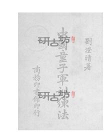 中國童子軍訓練法_劉澄清商務印書館_1944年版(復印本)