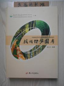 杭州竹笋图考