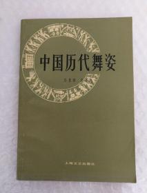 中国历代舞姿(孙景琛 吴曼英签赠本)