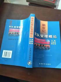新世纪军队管理概论【实物图片,品相自鉴,扉页有个人签名】