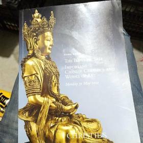 香港佳士得2010年5月31日 中国宫廷御制瓷器工艺术精品专场