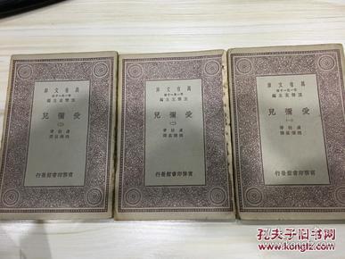 万有文库第一集一千种 爱弥儿 全3册 初版
