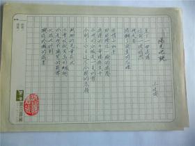 B0556诗之缘旧藏,台湾中生代诗人,脚印诗社王廷俊上世纪精品代表作手迹1页