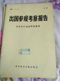 日本化工冶金研究情况