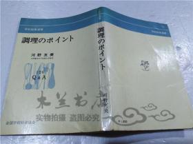 原版日本日文书 调理のポイント 河野友美 全国学校给食协会 1977年12月 32开软精装