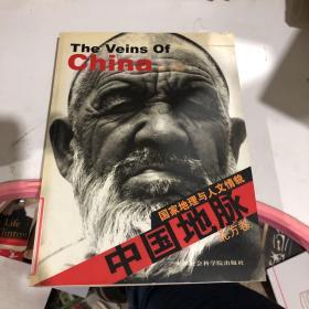 中国地脉·北方卷