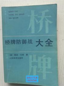 桥牌防御战大全 [美]德温.卡特 著 人民体育出版社 开本32