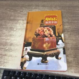 城市格调鉴赏系列:寿山石鉴赏手册